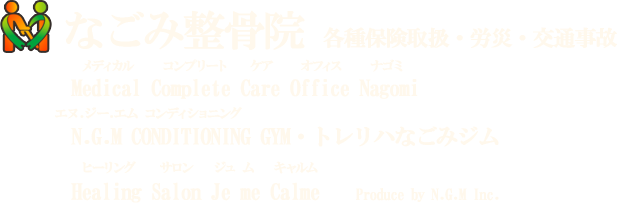 なごみ整骨院・静岡県浜松市中区高林