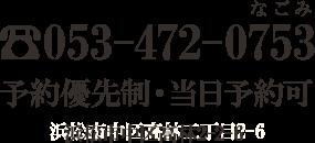 053-472-0753 予約優先制・当日予約制 浜松市中区高林2-2-6