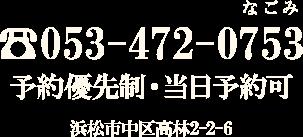 053-482-7532 予約優先制・当日予約制 浜松市中区高林2-2-6