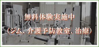 無料体験実施中(ジム、介護予防教室、治療)