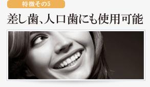 差し歯、人口歯にも使用可能